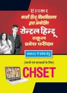 काशी हिन्दू विश्वविद्यालय द्वारा आयोजित सेन्ट्रल हिन्दू स्कूल प्रवेश परीक्षा (कक्षा IX में प्रवेश हेतु)
