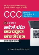 CCC Course on Computer Concepts Hindi & English