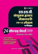 SSC Sanyukat Hayer Secondry (10+2) Level Pariksha 24 Solved Papers 2019