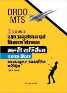 DRDO MTS रक्षा अनुसंधान एवं विकास संगठन मल्टी टास्किंग स्टाफ कैडर कम्प्यूटर आधारित परीक्षा प्रथम चरण
