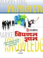 विपणन ज्ञान (विभिन्न प्रतियोगिता परीक्षाओं, विशेष रुप से बैंकिंग सेवाओं के लिये)