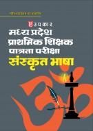 मध्य प्रदेश प्राथमिक शिक्षक पात्रता परीक्षा संस्कृत भाषा