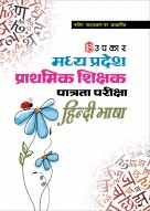 मध्य प्रदेश प्राथमिक शिक्षक पात्रता परीक्षा हिंदी भाषा