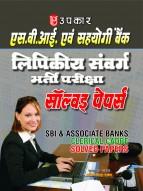 एस.बी.आई. एवं सहयोगी बैंक लिपिकीय संवर्ग भर्ती परीक्षा सॉल्वड् पेपर्स