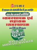 राजस्थान ग्राम सेवा सहकारी समितियाँ व्यवस्थापक एंव सहायक व्यवस्थापक भर्ती परीक्षा