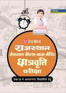 राजस्थान नेशनल मीन्स कम मेरिट छात्रवृत्ति परीक्षा (कक्षा 8 में अध्ययनरत विद्यार्थियों हेतु)