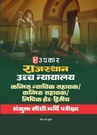 राजस्थान उच्च न्यायलय कनिष्ठ न्यायिक सहायक/कनिष्ठ सहायक/लिपिक ग्रेड-द्वितीय (संयुक्त सीधी भर्ती परीक्षा)