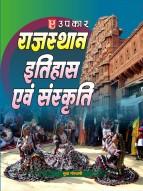 राजस्थान का इतिहास एंव संस्कृति