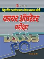 दिल्ली अधीनस्थ सेवा चयन बोर्ड फायर ऑपरेटरपरीक्षा