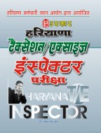 हरियाणा एस.एस.सी. टैक्सेशन/एक्साइज इंस्पेक्टर परीक्षा