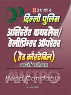 दिल्ली पुलिस असिस्टेंट वायरलैस/टेलीप्रिन्टर ऑपरेटर (हैड काँस्टेबिल) भर्ती परीक्षा