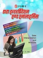 डाटा इन्टरप्रिटेशन एण्ड एनालाइसिस