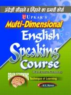 Multi Dimensional English Speaking Course
