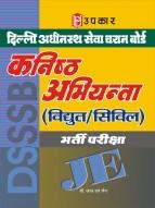 दिल्ली अधीनस्थ सेवा चयन बोर्ड कनिष्ठ अभियन्ता (विघुत्/सिविल) भर्ती परीक्षा