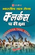 क्लर्कस् भारतीय थल सेना परीक्षा (स्टोरकीपर जनरल ड्यूटी)