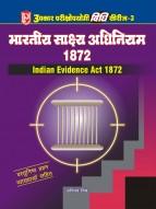 विधि सीरीज – 3 भारतीय साक्ष्य अधिनियम 1872