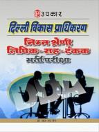 दिल्ली विकास प्राधिकरण निम्न श्रेणी लिपिक-सह-टंकक भर्ती परीक्षा