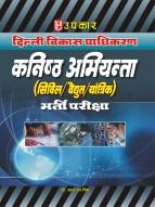 दिल्ली विकास प्राधिकरण कनिष्ठ अभियन्ता (सिविल/वैघुत/यांत्रिक) भर्ती परीक्षा