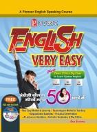 English Very Easy (अंग्रेजी बोलना सीखें मात्र 50 घण्टे में) (English-Hindi)