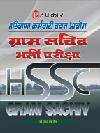 हरियाणा एस.एस.सी. ग्राम सचिव भर्ती परीक्षा