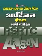 राजस्थान राज्य पथ परिवहन निगम आर्टिजन (ग्रेड-III) भर्ती परीक्षा