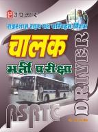 राजस्थान राज्य पथ परिवहन निगम चालक भर्ती परीक्षा