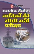 भारतीय नौसेना नाविकों की सीधी भर्ती परीक्षा
