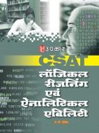 CSAT-लॉजिकल रीजनिंग एवं ऐनालिटिकल एबिलिटी
