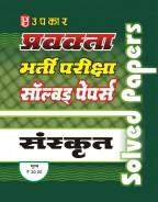 प्रवक्ता भर्ती परीक्षा सॉल्वड् पेपर्स संस्कृत