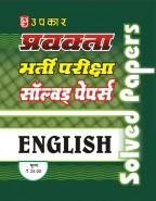 प्रवक्ता भर्ती परीक्षा सॉल्वड् पेपर्स English