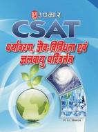 CSAT पर्यावरण, जैव-विविधता एवं जलवायु परिवर्तन