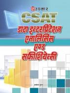 CSAT डाटा इन्टरप्रिटेशन, एनालिसिस एण्ड सफीशियेन्सी