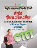 केन्द्रीय शिक्षक पात्रता परीक्षा गणित एवं विज्ञान (द्वितीय प्रश्न–पत्र) (कक्षा VI–VIII के लिए)