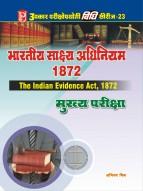 विधि सीरीज – 23 भारतीय साक्ष्य अधिनियम, 1872 (मुख्य परीक्षा)