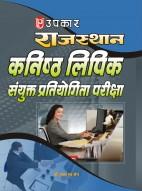 राजस्थान कनिष्ठ लिपिक संयुक्त प्रतियोगिता परीक्षा