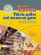 राजस्थान जिला दर्शन एवं सामान्य ज्ञान (नवीन आँकड़ों एवं तथ्यों सहित)