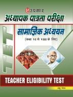 अध्यापक पात्रता परीक्षा सामाजिक अध्ययन (कक्षा VI से VIII के लिए)