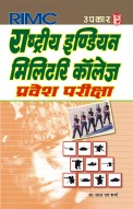 राष्ट्रीय इण्डियन मिलिटरी कॉलेज प्रवेश परीक्षा