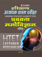 हरियाणा अध्यापक पात्रता परीक्षा प्रवक्ता मनोविज्ञान (वर्ग–3)