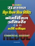 राजस्थान विद्युत वितरण निगम लिमिटेड कॉमर्शियल असिस्टेंट (I एण्ड II) भर्ती परीक्षा
