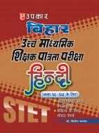 बिहार उच्च माध्यमिक शिक्षक पात्रता परीक्षा हिन्दी (कक्षा XI – XII के लिए)