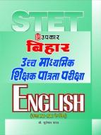 बिहार उच्च माध्यमिक शिक्षक पात्रता परीक्षा English (कक्षा XI – XII के लिए).