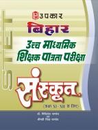 बिहार उच्च माध्यमिक शिक्षक पात्रता परीक्षा संस्कृत (कक्षा XI – XII के लिए)