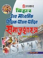 बिहार उच्च माध्यमिक शिक्षक पात्रता परीक्षा समाजशास्त्र (कक्षा XI – XII के लिए)