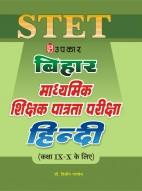 बिहार माध्यमिक शिक्षक पात्रता परीक्षा हिन्दी (कक्षा IX – X के लिए)
