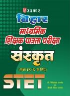बिहार माध्यमिक शिक्षक पात्रता परीक्षा संस्कृत (कक्षा IX – X के लिए)