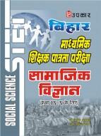 बिहार माध्यमिक शिक्षक पात्रता परीक्षा सामाजिक विज्ञान (कक्षा IX – X के लिए)