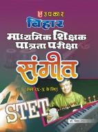 बिहार माध्यमिक शिक्षक पात्रता परीक्षा संगीत (कक्षा IX – X के लिए)