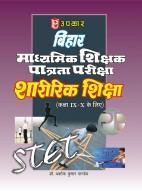 बिहार माध्यमिक शिक्षक पात्रता परीक्षा शारीरिक शिक्षा (कक्षा IX – X के लिए)