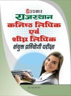 राजस्थान कनिष्ठ लिपिक एवं शीघ्र लिपिक संयुक्त प्रतियोगी परीक्षा